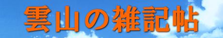 雲山の雑記帖